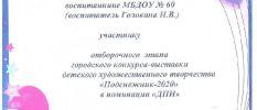 Грамота Дарье В